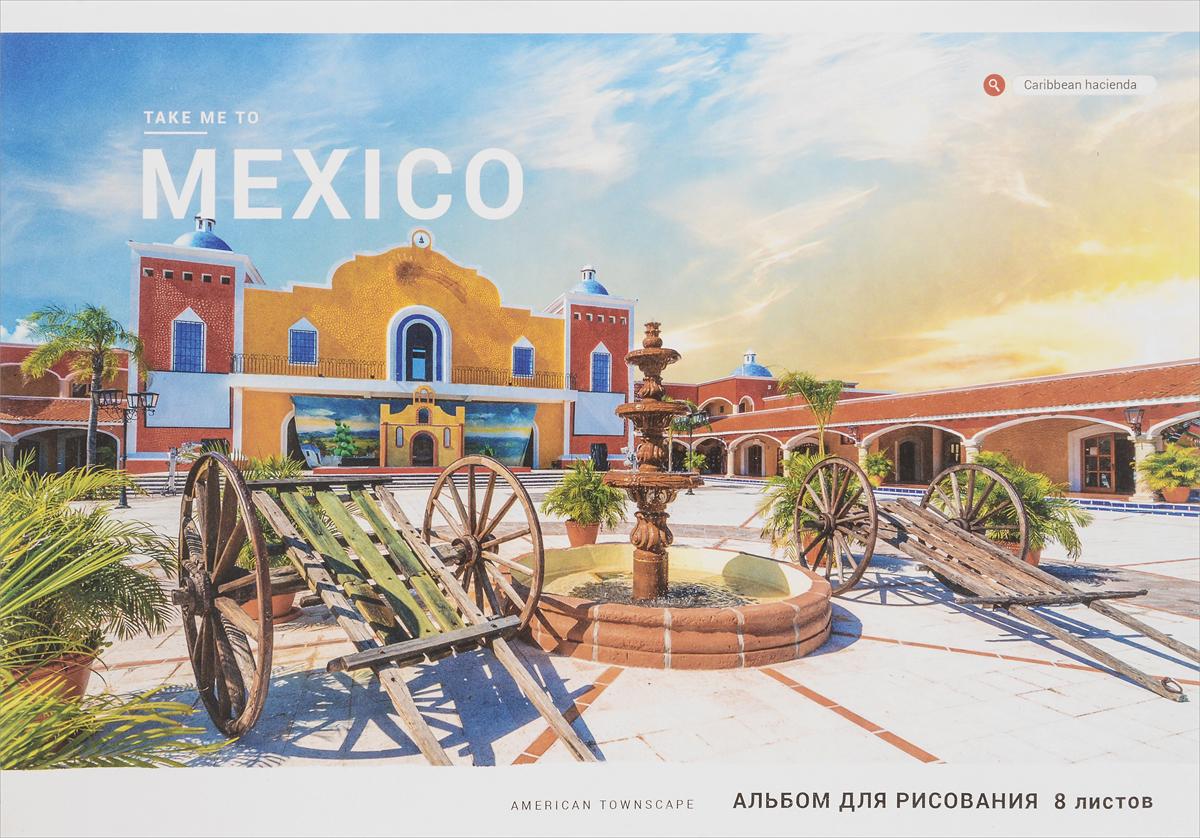 ArtSpace Альбом для рисования Take Me To Travel Mexico 8 листовА08ф_14190_MexicoАльбом для рисования ArtSpace Take Me To Travel: Mexico порадует маленького художника и вдохновит его на творчество.Высокое качество бумаги позволяет карандашам, фломастерам и краскам ровно ложиться на поверхность и не растекаться по листу. Способ крепления - две металлические скрепки. В альбоме 8 листов.Во время рисования совершенствуется ассоциативное, аналитическое и творческое мышления. Занимаясь изобразительным творчеством, ребенок тренирует мелкую моторику рук, становится более усидчивым и спокойным.