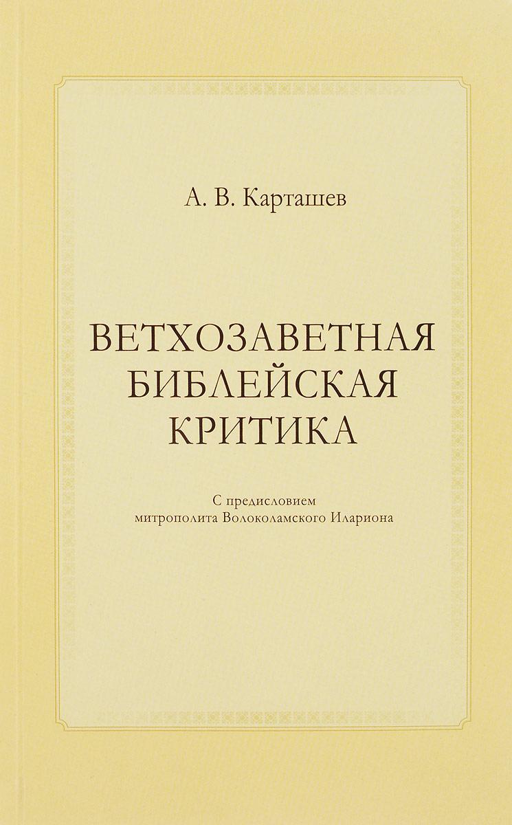 А. В. Карташев Ветхозаветная библейская критика