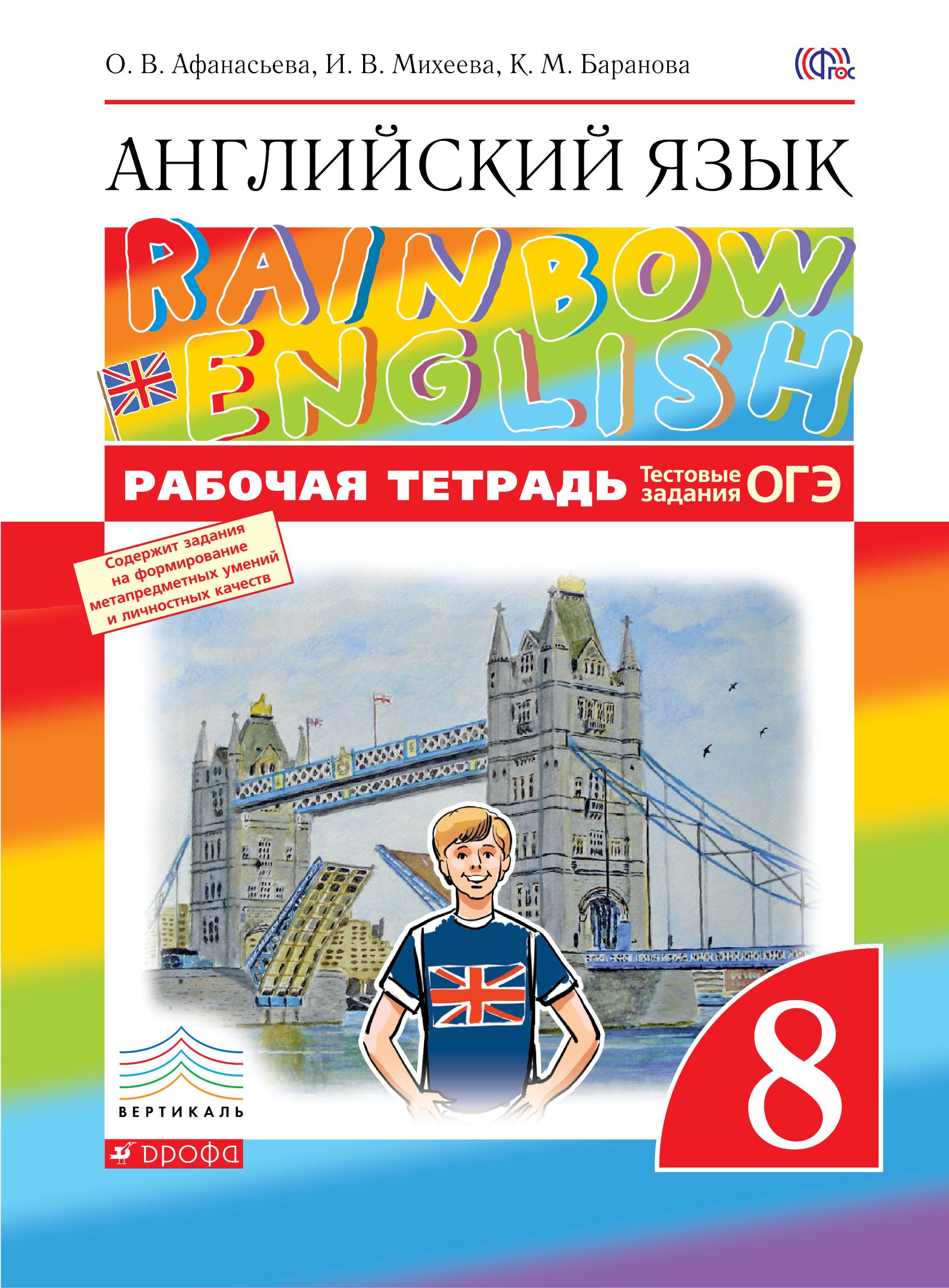 Решебник Английского 8 Класс Афанасьева Михеева Баранова