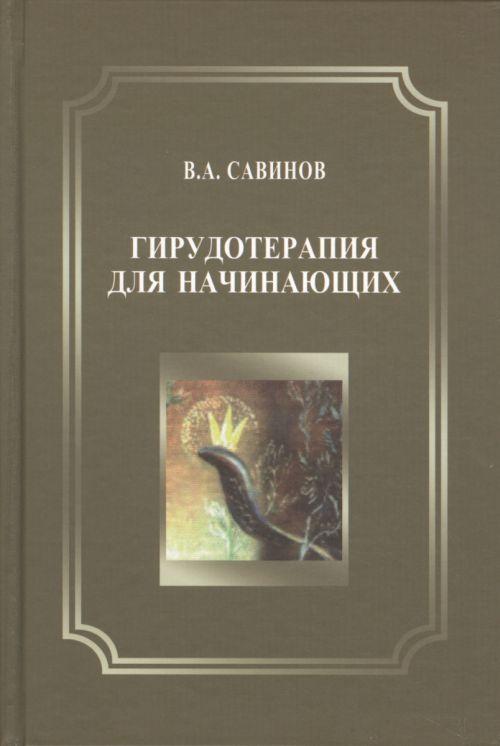 Савинов В.А.. Гирудотерапия для начинающих