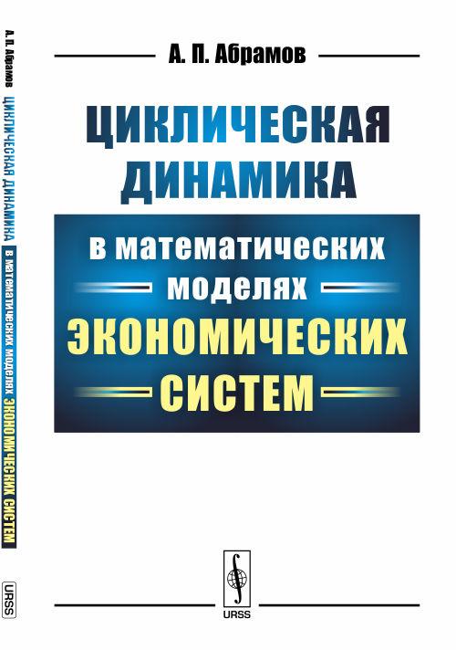 Циклическая динамика в математических моделях экономических систем