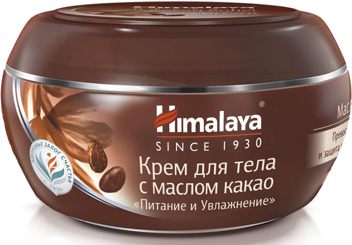 """Himalaya Herbals Крем для тела с маслом какао """"Питание и увлажнение"""", 50 мл"""