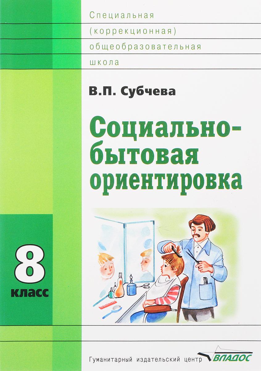 Социально-бытовая ориентировка. 8 класс. Учебное пособие