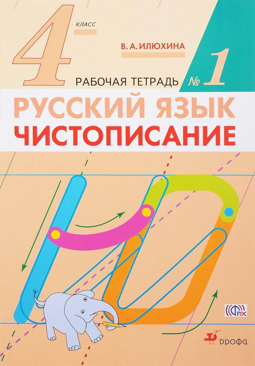 В. А. Илюхина Русский язык. Чистописание. 4 класс. Рабочая тетрадь № 1