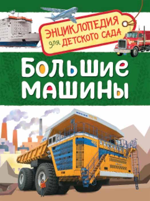 Большие машины. Энциклопедия для детского сада