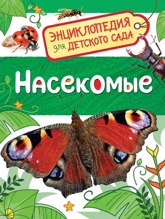 Насекомые. Энциклопедия для детского сада обучающие книги росмэн энциклопедия для детского сада подводный мир
