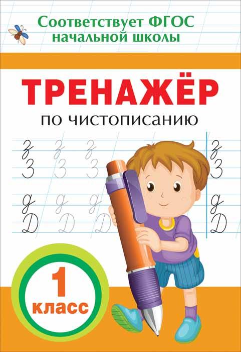 Чистописание. 1 класс. Тренажер ISBN: 978-5-353-08548-5 цена