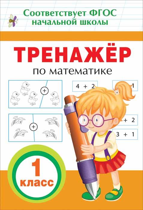 И. В. Топоркова Математика. 1 класс. Тренажер
