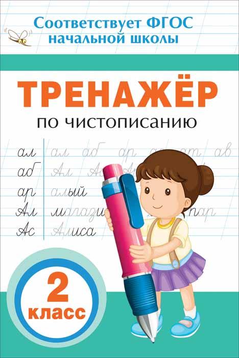 Чистописание. 2 класс. Тренажер ISBN: 978-5-353-08551-5 цена