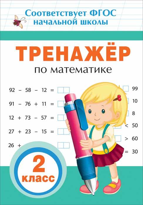 А. В. Столяренко Математика. 2 класс. Тренажер петренко с в математика 2 класс тетрадь тренажер