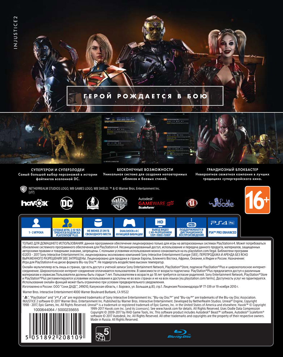 Injustice 2 (PS4) NetherRealm Studios