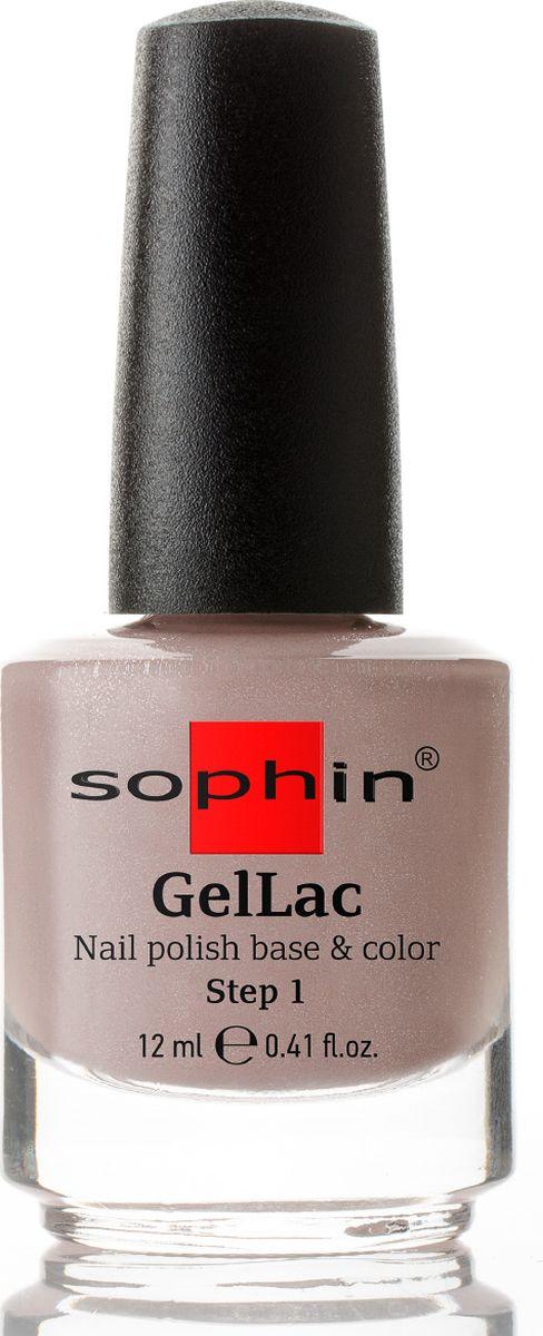 Sophin Гель-лак Gellac тон 0621, база+цвет, без использования UV/LED лампы, 12 мл12066Розово-сиреневый гель-лак кремовой текстуры с серебристым шиммером. Идеален при нанесениии в два слоя. Для получения супер глянца и сохранения стойкого результата рекомендуется использовать вместе с SOPHIN UV Top Coat. BIG5FREE. УФ/ЛЕД лампа не требуется.Как ухаживать за ногтями: советы эксперта. Статья OZON Гид