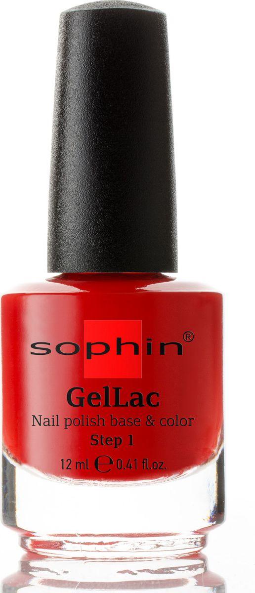 Sophin Гель-лак Gellac тон 0627, база+цвет, без использования UV/LED лампы, 12 мл0627Алый гель-лак желейной текстуры. Идеален при нанесениии в два слоя. Глянцевый финиш. Для получения супер глянца и сохранения стойкого результата рекомендуется использовать вместе с SOPHIN UV Top Coat. BIG5FREE. УФ/ЛЕД лампа не требуется.