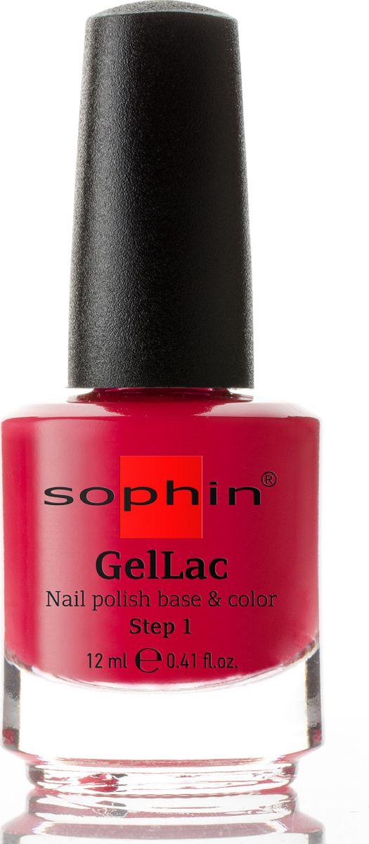 Sophin Гель-лак Gellac тон 0630, база+цвет, без использования UV/LED лампы, 12 мл0630Малиново-розовый гель-лак кремовой текстуры. Идеален при нанесениии в два слоя. Глянцевый финиш. Для получения супер глянца и сохранения стойкого результата рекомендуется использовать вместе с SOPHIN UV Top Coat. BIG5FREE. УФ/ЛЕД лампа не требуется.Как ухаживать за ногтями: советы эксперта. Статья OZON Гид