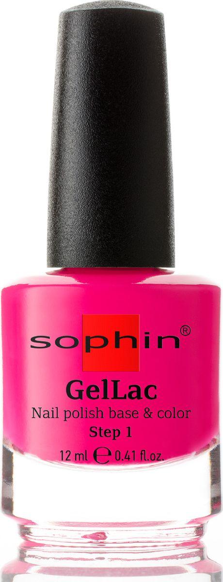 Sophin Гель-лак Gellac тон 0641, база+цвет, без использования UV/LED лампы, 12 мл0641Холодный розовый неоновый гель-лак желейной текстуры. Идеален при нанесениии в три слоя. Для получения супер глянца и сохранения стойкого результата рекомендуется использовать вместе с SOPHIN UV Top Coat. BIG5FREE. УФ/ЛЕД лампа не требуется.Как ухаживать за ногтями: советы эксперта. Статья OZON Гид