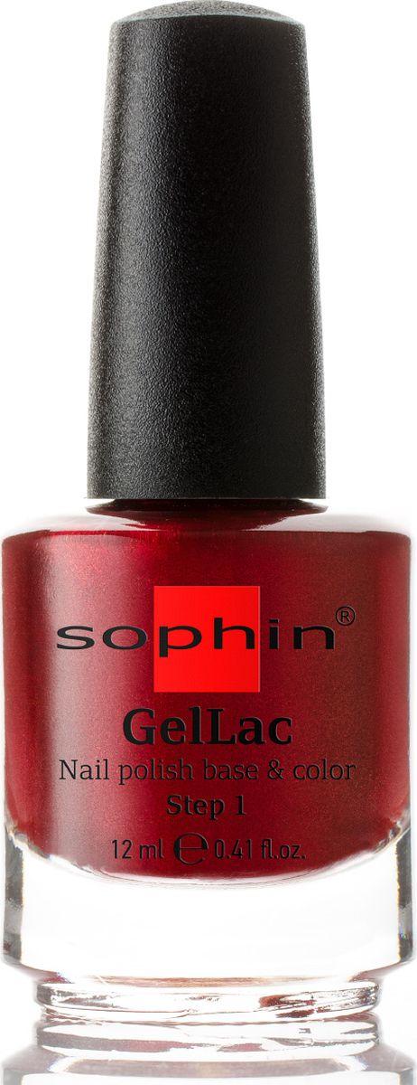 Sophin Гель-лак Gellac тон 0642, база+цвет, без использования UV/LED лампы, 12 мл0642Насыщенный красный гель-лак желейной текстуры с алым шиммером. Идеален при нанесениии в два слоя. Для получения супер глянца и сохранения стойкого результата рекомендуется использовать вместе с SOPHIN UV Top Coat. BIG5FREE. УФ/ЛЕД лампа не требуется.Как ухаживать за ногтями: советы эксперта. Статья OZON Гид