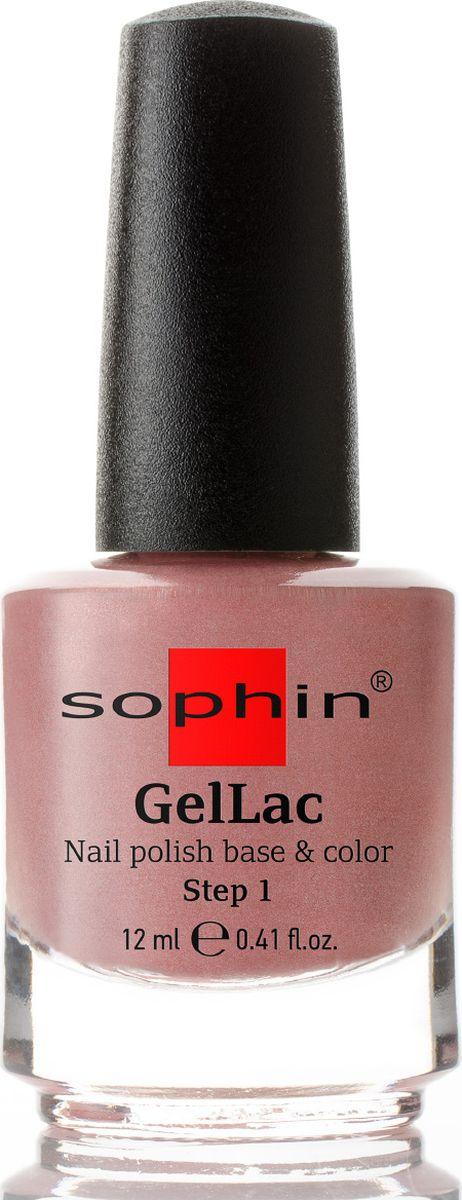 Sophin Гель-лак Gellac тон 0644, база+цвет, без использования UV/LED лампы, 12 мл0644Розово-бежевый гель-лак кремовой текстуры с бронзовым наношиммером. Идеален при нанесениии в два слоя. Для получения супер глянца и сохранения стойкого результата рекомендуется использовать вместе с SOPHIN UV Top Coat. BIG5FREE. УФ/ЛЕД лампа не требуется.Как ухаживать за ногтями: советы эксперта. Статья OZON Гид