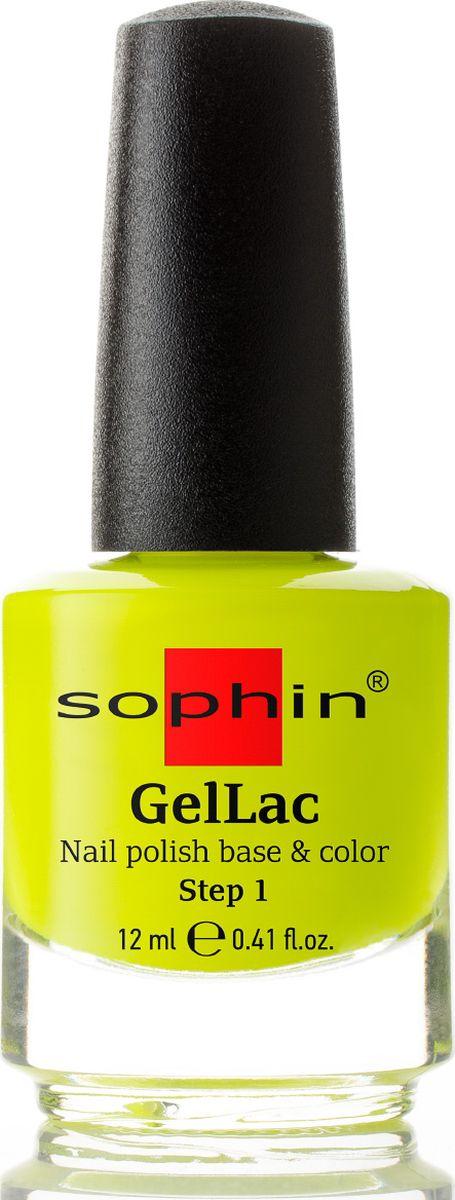 Sophin Гель-лак Gellac тон 0650, база+цвет, без использования UV/LED лампы, 12 мл0650Желтый неоновый гель-лак желейной текстуры. Идеален при нанесениии в два слоя на белую базу. Для получения супер глянца и сохранения стойкого результата рекомендуется использовать вместе с SOPHIN UV Top Coat. BIG5FREE. УФ/ЛЕД лампа не требуется.