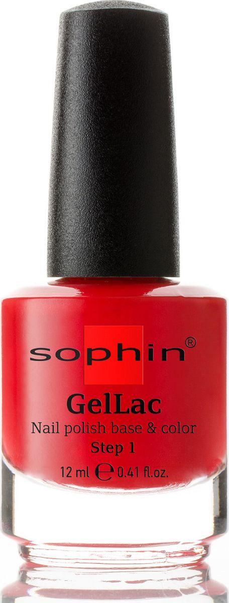 Sophin Гель-лак Gellac тон 0653, база+цвет, без использования UV/LED лампы, 12 мл0653Красный гель-лак желейной текстуры с мелким розовым шиммером. Идеален при нанесениии в два слоя. Для получения супер глянца и сохранения стойкого результата рекомендуется использовать вместе с SOPHIN UV Top Coat. BIG5FREE. УФ/ЛЕД лампа не требуется.