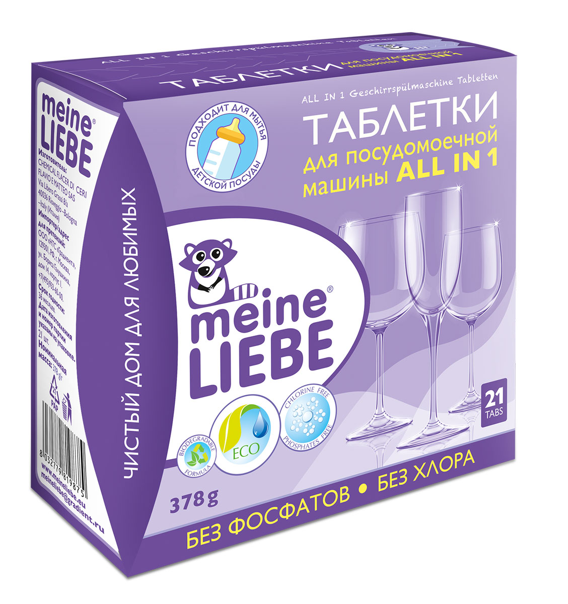 Таблетки для посудомоечной машины Meine Liebe All in 1, 21 штML32208Таблетки для мытья посуды в посудомоечной машине Meine Liebe All in 1 придадут вашей посуде чистоту, блеск, сияние и оставят приятный аромат после мытья. Специальные биологические ферменты и активные вещества на основе кислорода эффективно расщепляют остатки пищи, удаляют стойкие загрязнения. Средство надежно предупреждает образование известкового налета, способствуя более долговечной работе устройства. Обеспечивает деликатный уход и блеск изделиям из стекла и нержавеющей стали, предотвращает помутнение стекла.Не содержит фосфатов, хлора и агрессивных химикатов, обеспечивая бережное мытье посуды. Полностью растворяется в воде и легко выполаскивается. Подходит для коротких программ. Рекомендуемая температура мытья от 45°С до 70°С. Состав: 5-15% отбеливатели на основе кислорода, поликарбоксилаты, Товар сертифицирован.Уважаемые клиенты! Обращаем ваше внимание на то, что упаковка может иметь несколько видов дизайна. Поставка осуществляется в зависимости от наличия на складе.