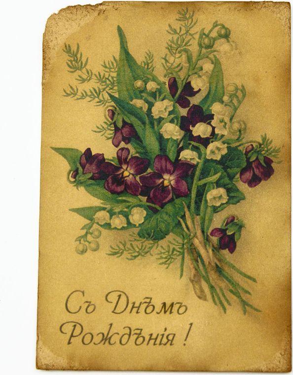 Открытка Фиолетовые цветы и белые колокольчики. Авторская работа. ДР1ДР1