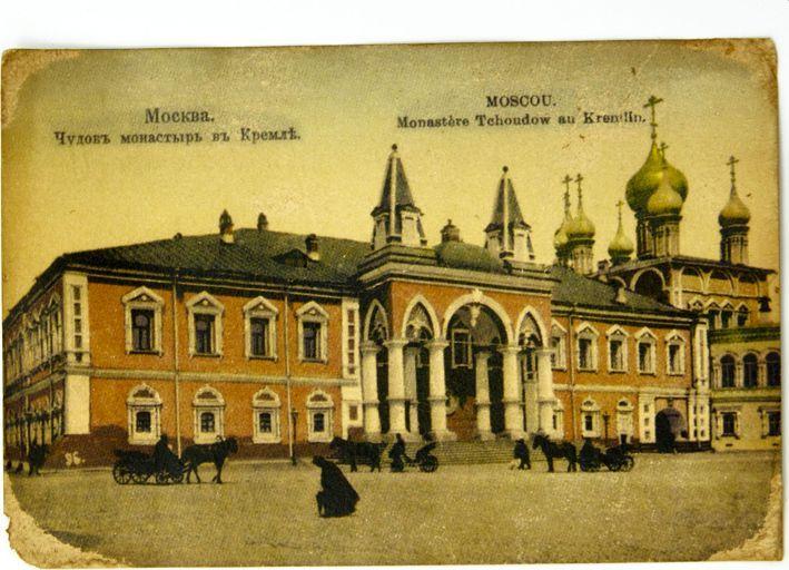 """Открытка """"Москва. Чудов монастырь в Кремле."""" Авторская работа. ПМ10"""