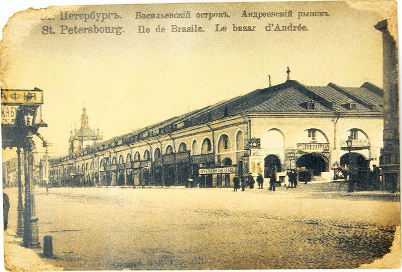 Открытка Спб, Андреевский рынок. Авторская работа. ПМ5
