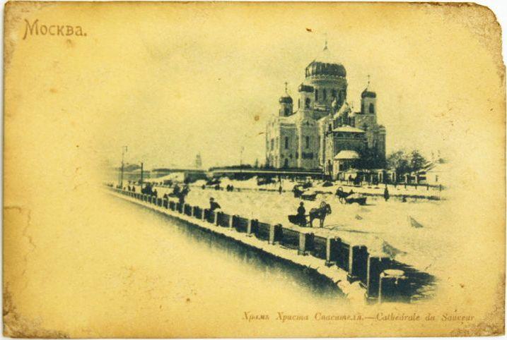 Открытка Москва, Храм Христа Спасителя. Авторская работа. ПМ8