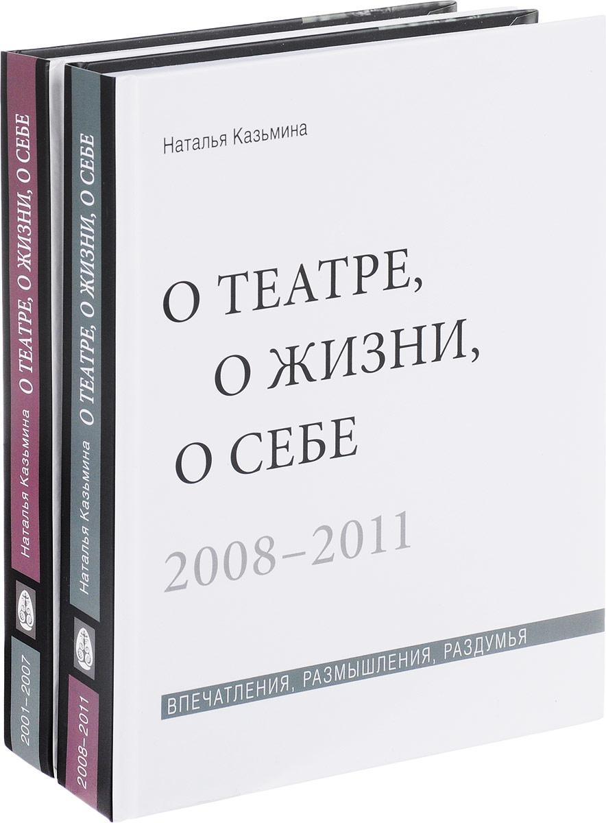 Наталья Казьмина О театре, о жизни, о себе. Впечатления, размышления, раздумья. В 2 томах (комплект из 2 книг)
