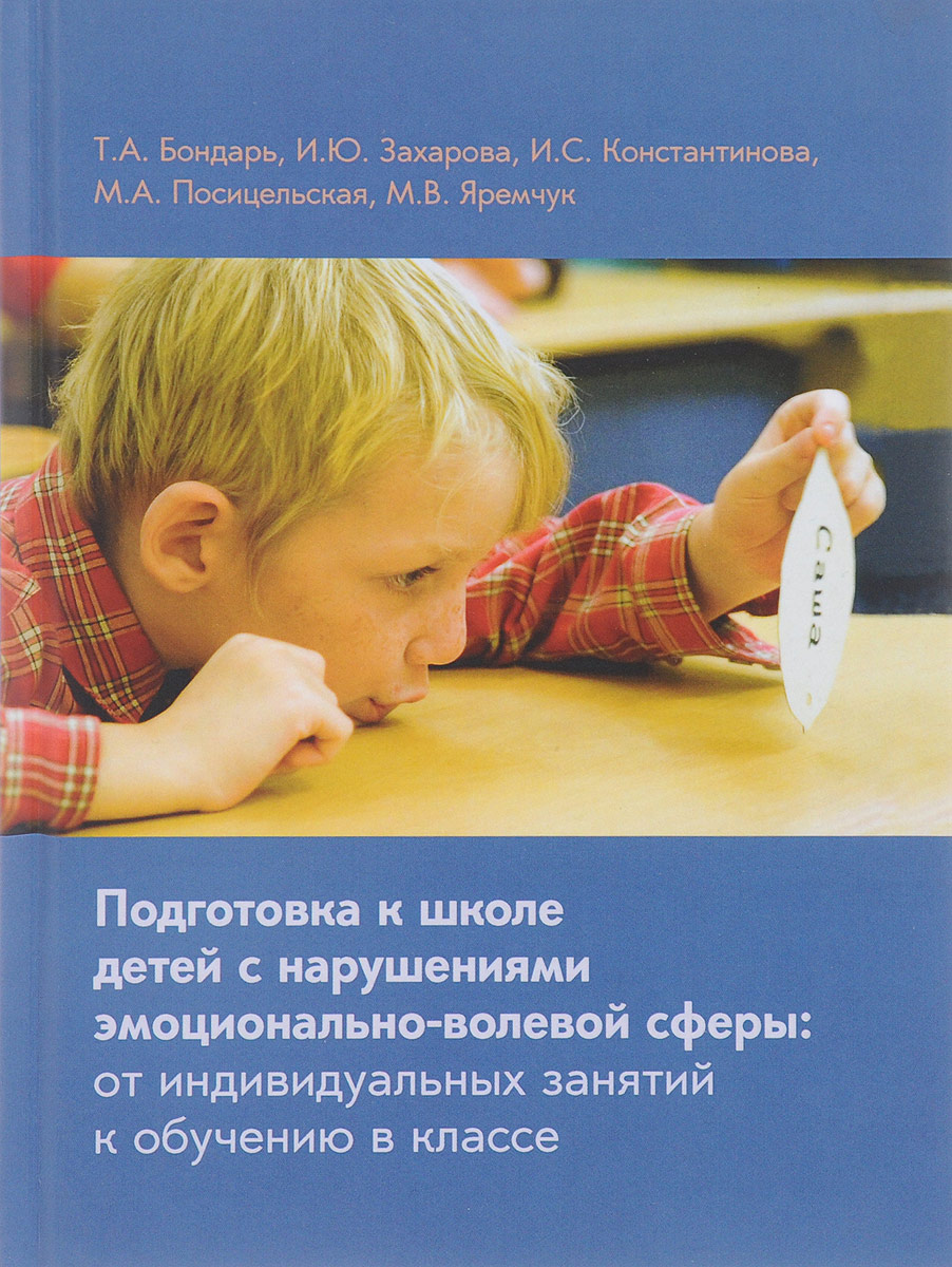 Подготовка к школе детей с нарушениями эмоционально-волевой сферы. От индивидуальных занятий к обучению в классе