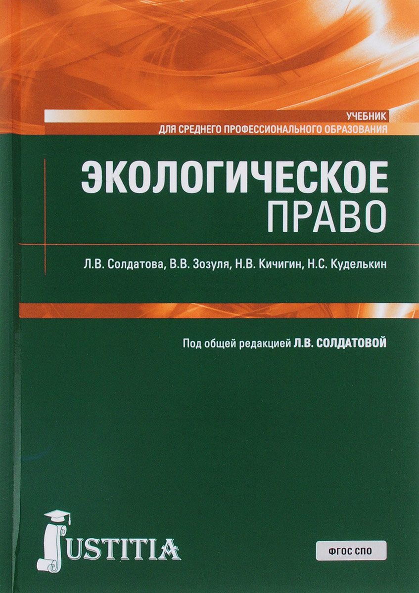 Экологическое право (для СПО). Учебник