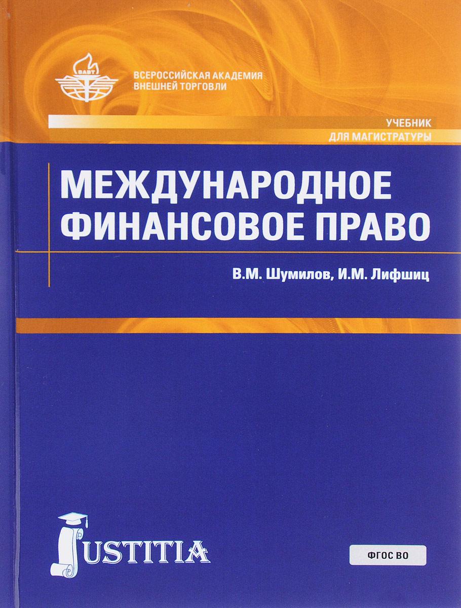 Международное финансовое право. Учебник
