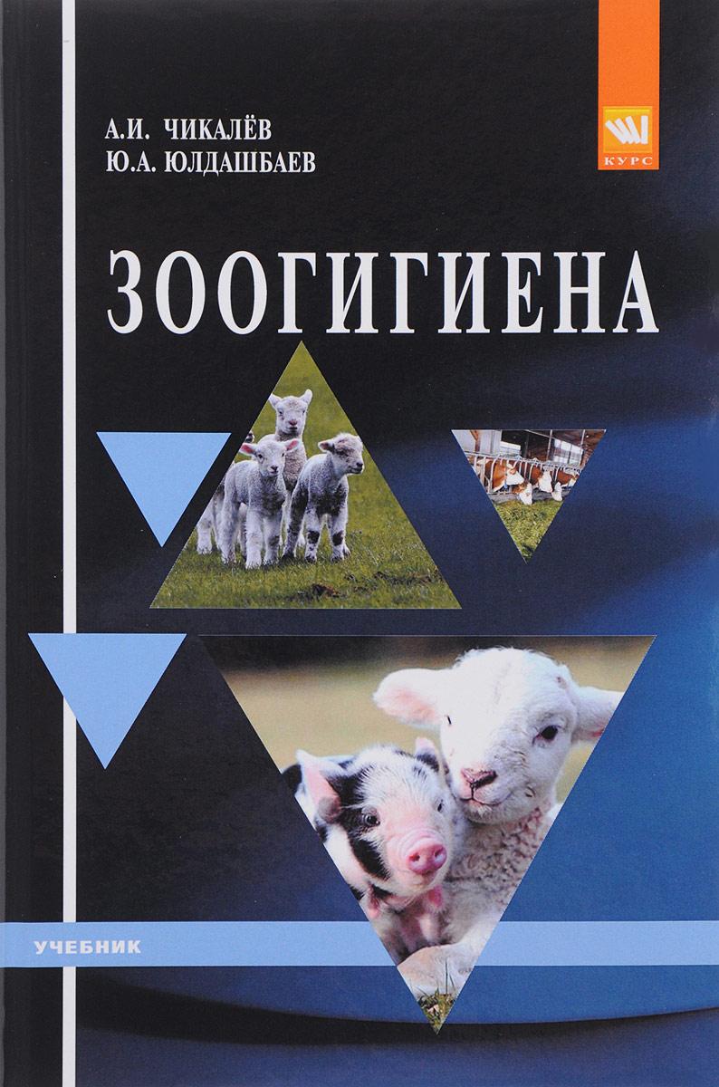 А. И. Чикалев, Ю. А. Юлдашбаев Зоогигиена. Учебник