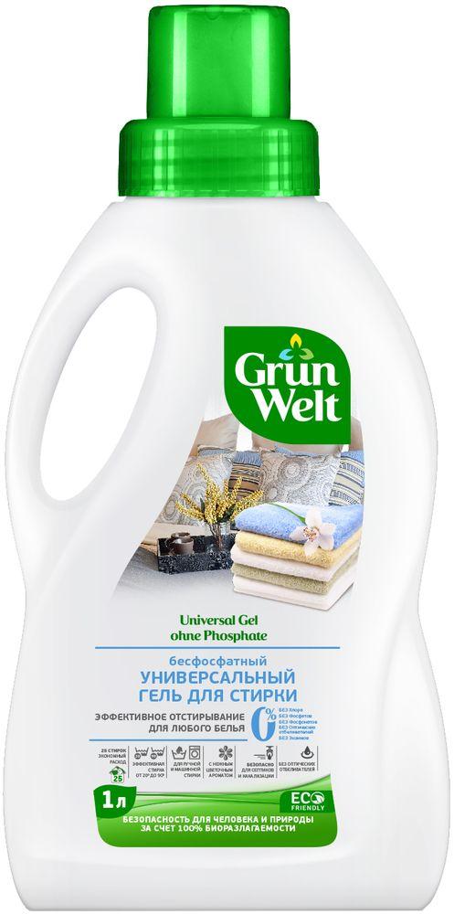 Гель для стирки GrunWelt, бесфосфатный, универсальный, 1 л09066101Гель для стирки GrunWelt деликатно удаляет загрязнения, не портит тканевые волокна, придает вещам ненавязчивый тонкий цветочный аромат. Гель не содержит флуоресцентные вещества. Отлично выполаскивается. Не оказывает раздражающего действия на кожу и легкие. Универсален для любого типа белья.Состав: вода, Товар сертифицирован.