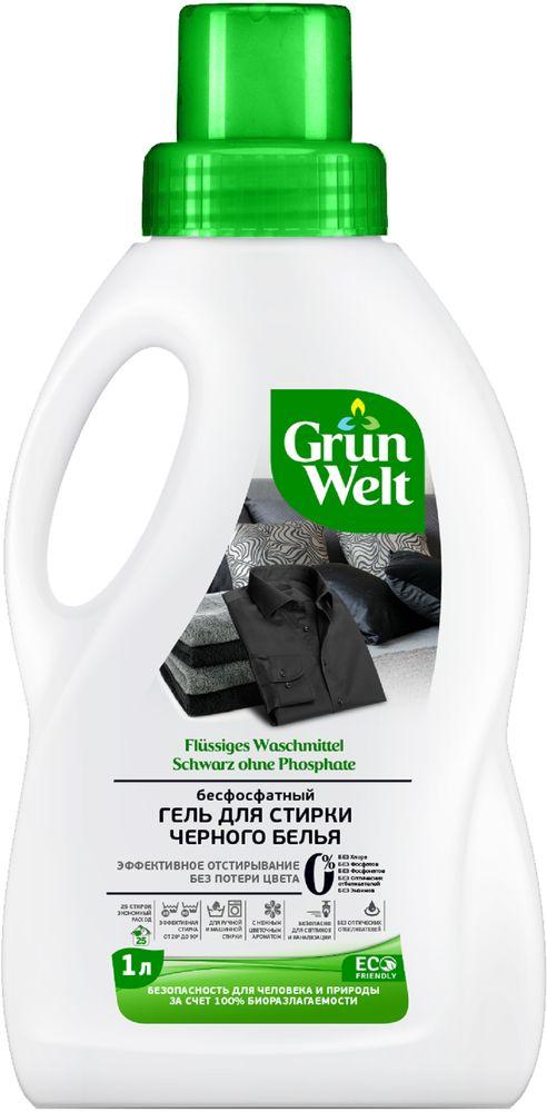 Гель для стирки черного белья GrunWelt, бесфосфатный, 1 л09066104Гель GrunWelt - эффективное средство для стирки черных и темных вещей. Предотвращает выцветание и износ тканей. Отлично отстирывает даже в холодной воде. Придает вещам ненавязчивый тонкий аромат. Не содержит опасных для здоровья компонентов. Гель полностью биоразлагаемый, не вредит окружающей среде.Состав: вода, Товар сертифицирован.