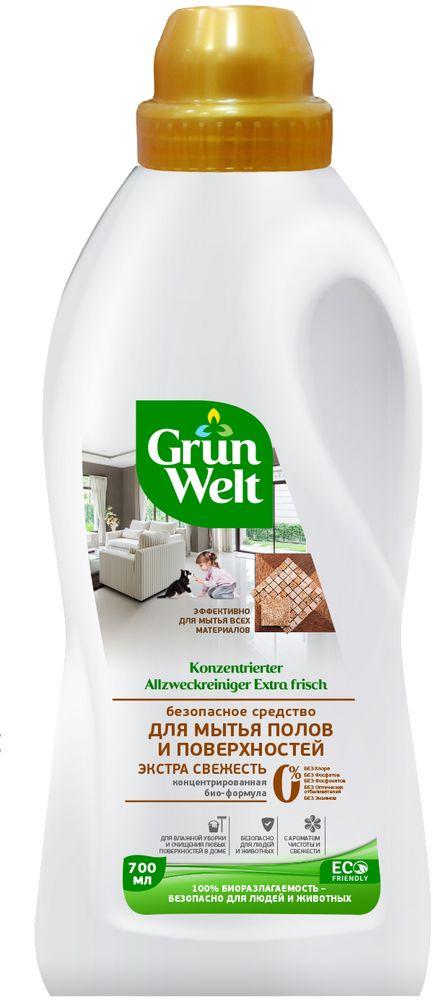 Средство для мытья полов GrunWelt Экстра свежесть, 700 мл09066401GrunWelt Экстра свежесть - безопасное средство для мытья полов и поверхностей. Средство специально разработано для проведения влажной уборки и очищения любых поверхностей в доме. Легко удаляет загрязнения, пыль, следы от пальцев рук. Надолго защищает от повторного оседания пыли на поверхности, облегчая уборку. Не повреждает поверхности. Не сушит кожу рук. Придает запах свежести и чистоты в доме.Состав: вода, Товар сертифицирован.