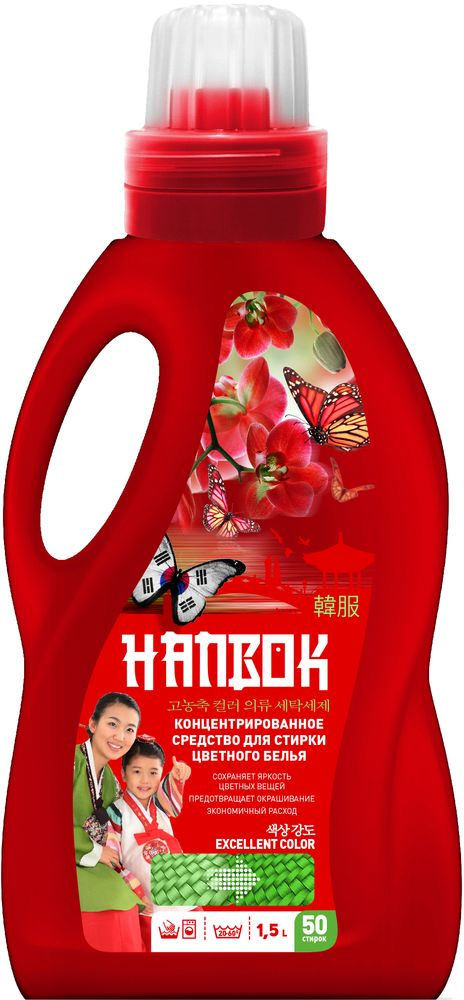Средство для стирки цветного белья Hanbok, концентрат, 1,5 л10066103Hanbok - средство для автоматической и ручной стирки изделий из любых тканей. Работает даже при температуре +20°С. Деликатно удаляет загрязнения, сохраняет цвет. Предотвращает окрашивание вещей. Экономичный расход - 1 флакон на 35 стирок. Обладает изысканным ароматом цветущей сакуры.Используйте средство для стирки вещей в стиральной машине или для ручной стирки. Используйте в качестве дозатора мерный колпачок.Дозировка:- 2 кг белья – 1/2колпачка,- 4 кг белья – 2/3 колпачка,- 6 кг белья – 1 колпачок.Для сильно загрязненного белья добавьте дополнительно еще 1/2колпачка средства.Состав: вода, Товар сертифицирован.