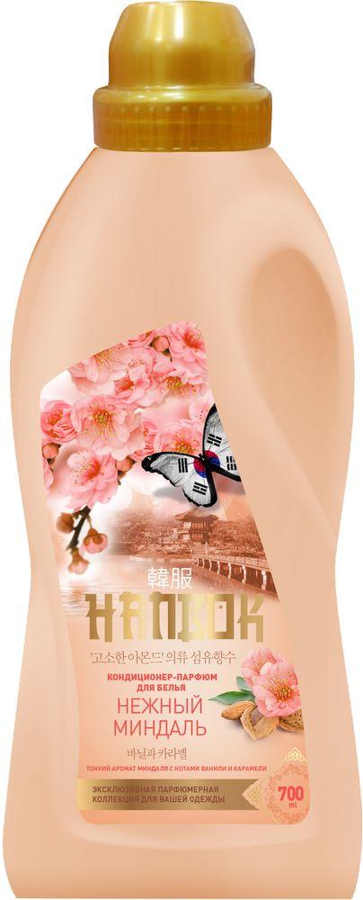 Кондиционер-парфюм для белья Hanbok Нежный миндаль, 700 мл10066202Кондиционер Hanbok Нежный миндаль - уникальный парфюм для вашего белья с тонким ароматом миндаля с нотами ванили и карамели. Смягчает белье после стирки. Снимает статическое электричество, облегчает глажение. Подходит для тканей из хлопка, льна, шерсти, смешанных волокон.Состав: вода, катионные ПАВ Товар сертифицирован.