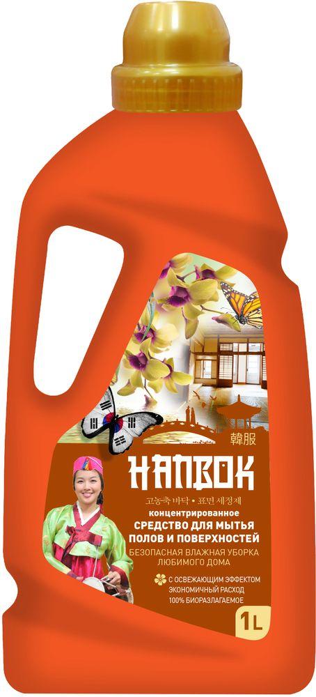 Средство для мытья полов Hanbok, концентрат, 1 л10066401Средство для мытья полов и поверхностей Hanbok - концентрированное экологичное средство для мытья полов и поверхностей в доме. Средство 100% биоразлагаемо, дает освежающий эффект и аромат белого лотоса. Средство не только прекрасно удаляет загрязнения, но и препятствует повторному оседанию пыли.Состав: вода, Товар сертифицирован.