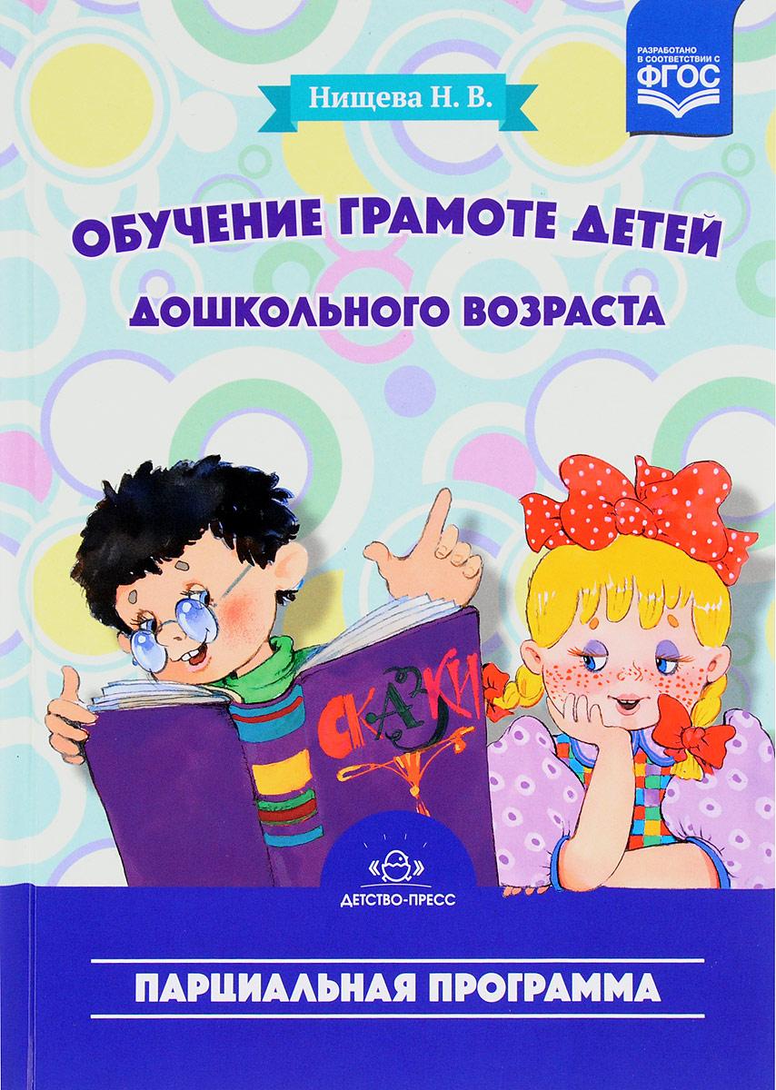 Н. В. Нищева Обучение грамоте детей дошкольного возраста. Парциальная программа ювелирное изделие 117746