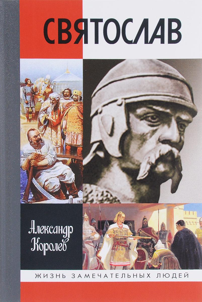 Александр Королев Святослав