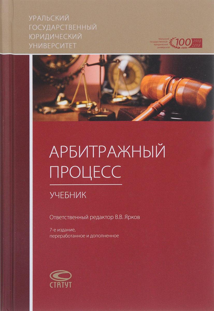 izmeritelplus.ru Арбитражный процесс. Учебник