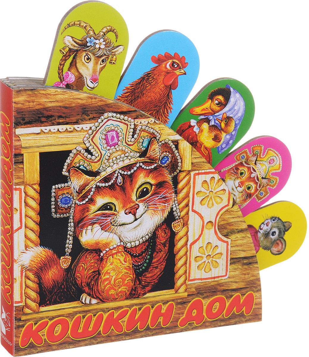 Кошкин дом. Книжка-игрушка песенки для малышей книжка игрушка