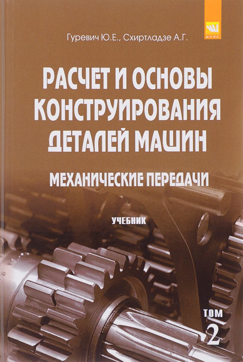 Расчет и основы конструирования деталей машин. Учебник. В 2 томах. Том 2. Механические передачи