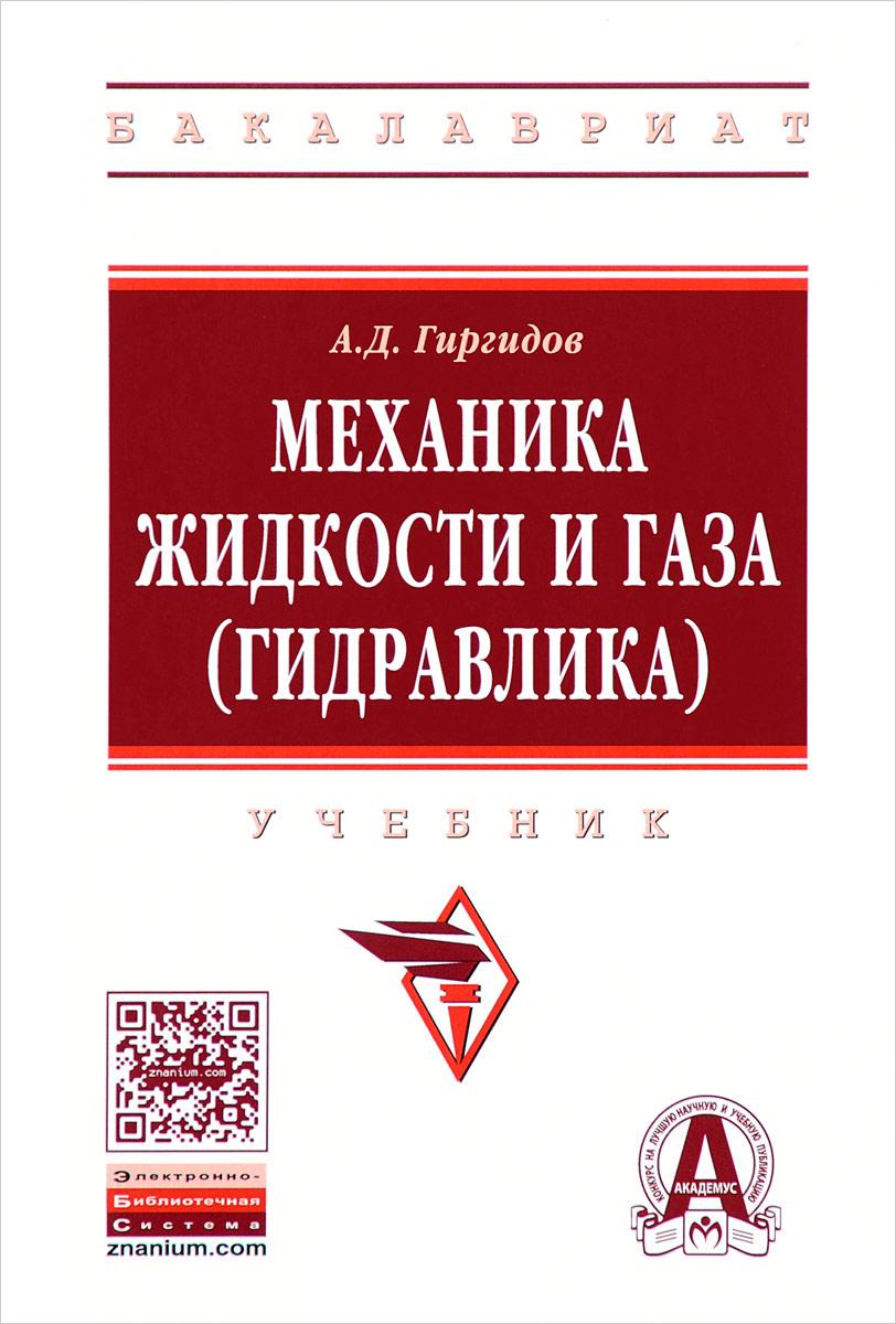 А. Д. Гиргидов Механика жидкости и газа (гидравлика). Учебник гиргидов а механика жидкости и газа гидравлика учебник