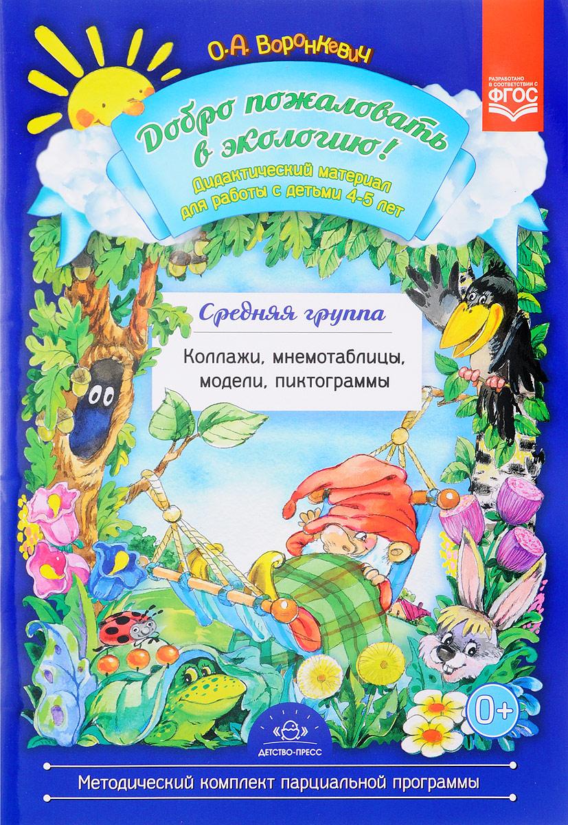 Добро пожаловать в экологию! Дидактический материал для работы с детьми 4-5 лет. Средняя группа. Коллажи, мнемотаблицы, модели, пиктограммы