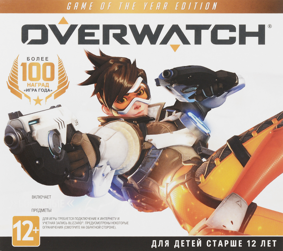 Overwatch: Game of the Year Edition (Jewel Case) the lost christmas gift
