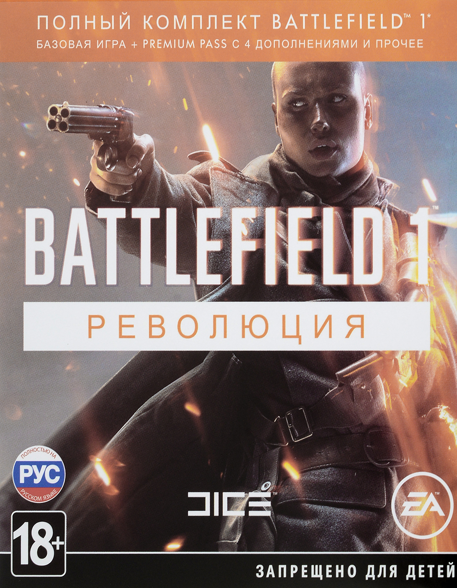 Battlefield 1. Революция (Xbox One) детский дартс battlefield soft 7 2cm
