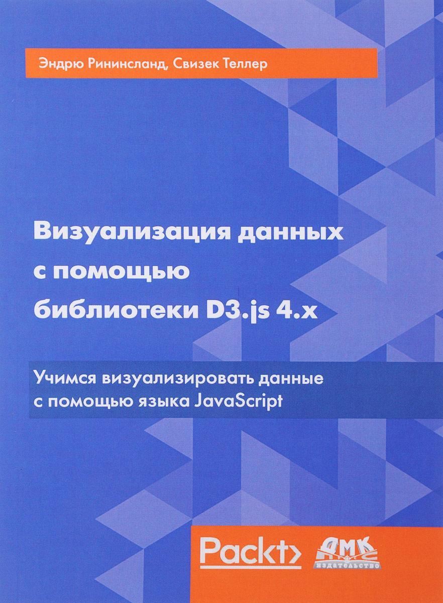 Эндрю Рининслад, Свизек Теллер Визуализация данных с помощью библиотеки D3.js 4.x 精通d3 js (第2版)