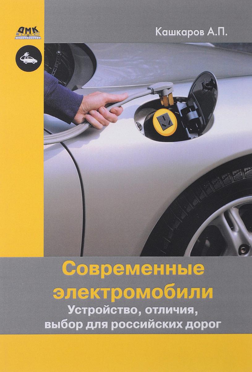 А. П. Кашкаров Современные электромобили. Устройство, отличия, выбор для российских дорог электромобили